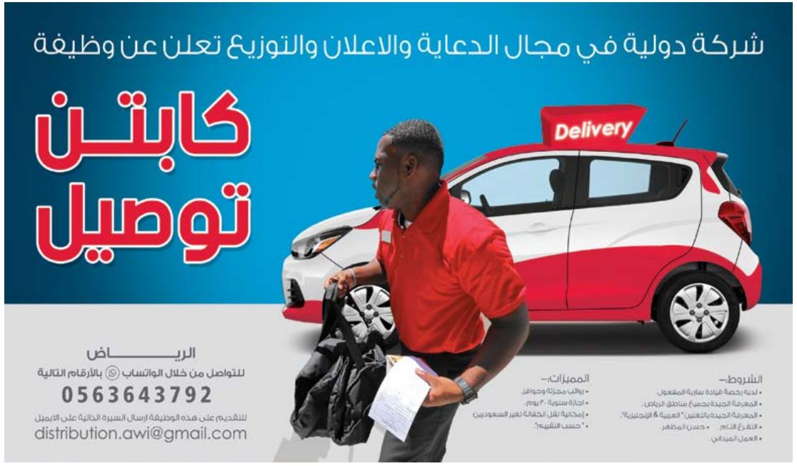 وظائف شاغرة فى الرياض